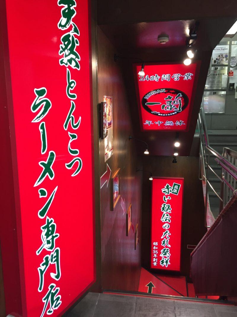 一蘭吉祥寺店の入り口