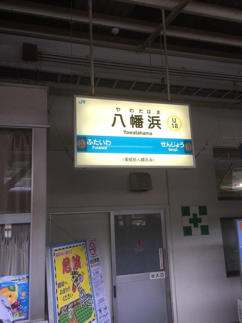 八幡浜駅の駅標