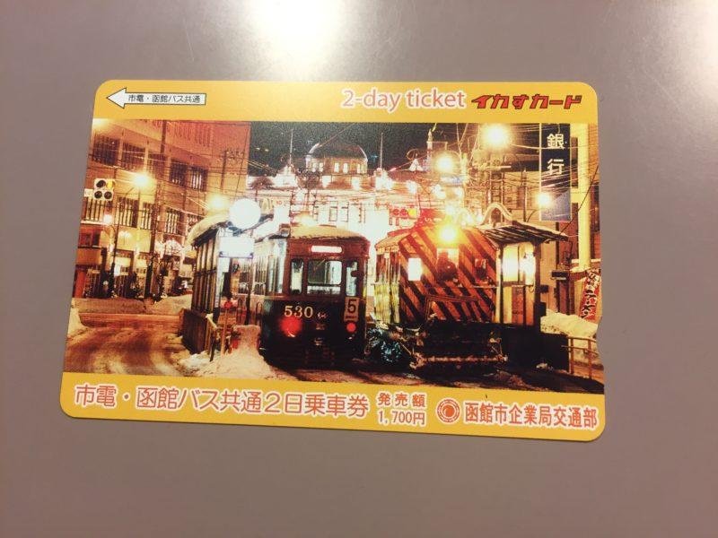 2日間利用できる市電・函館バス共通乗車券