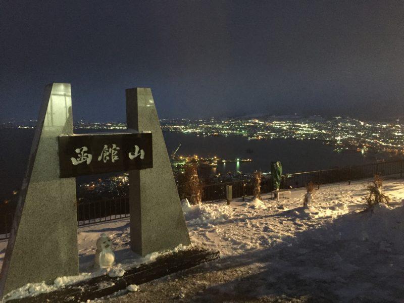 函館山からみる街の風景 その2(夜間)
