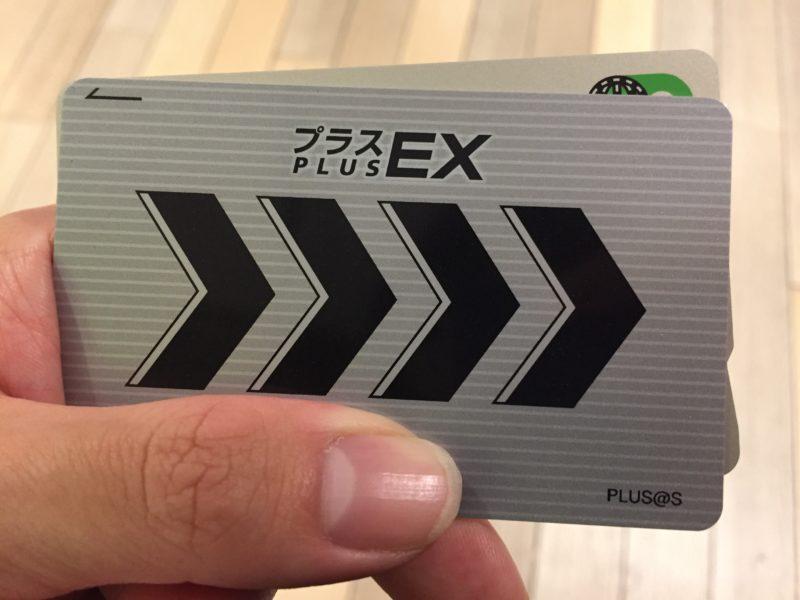 エクスプレス予約専用のICカード「EX-ICカード」
