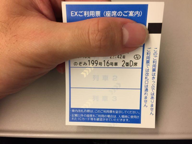 エクスプレス予約の切符代わりのご利用票