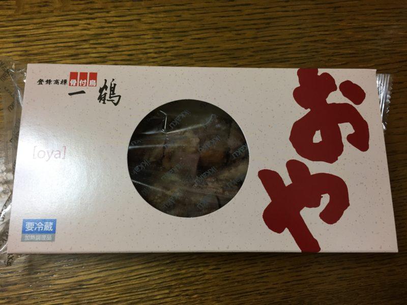 保存状態の「一鶴」の骨付鶏(おや)