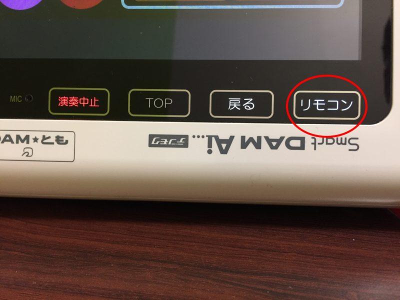 タッチパネル下部のリモコンボタン