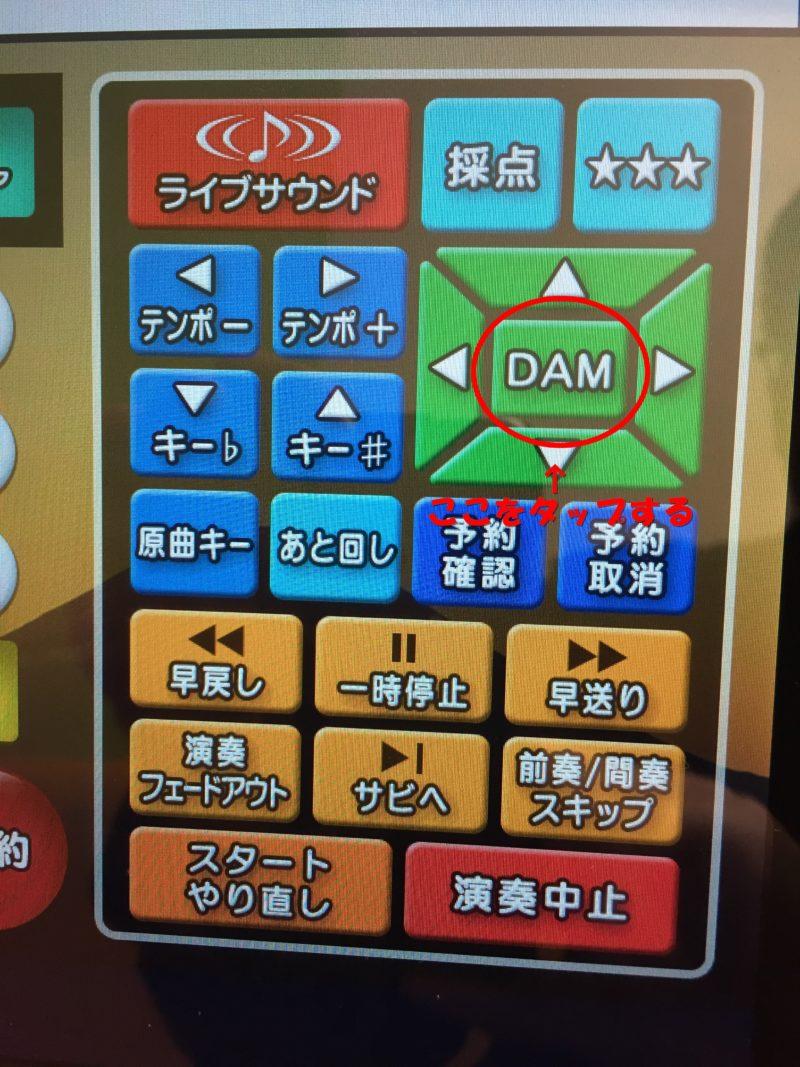コントロールパネル右部の「DAM」ボタン