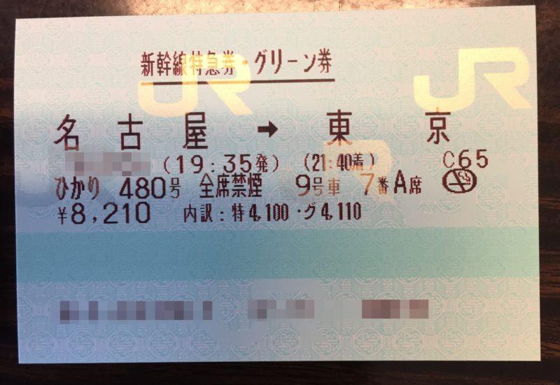 東海道新幹線のグリーン特急券