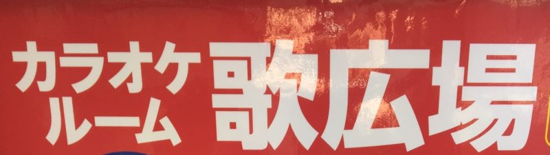 カラオケ 歌広場の看板