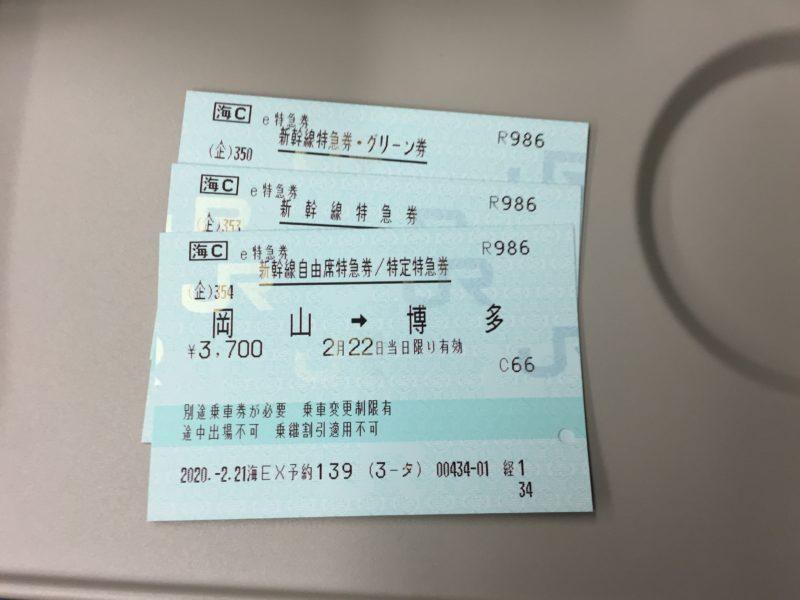 EX予約の発券後の切符