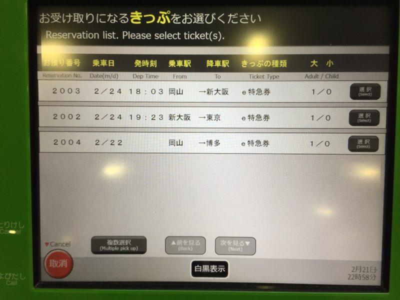 EX予約の切符受け取り画面