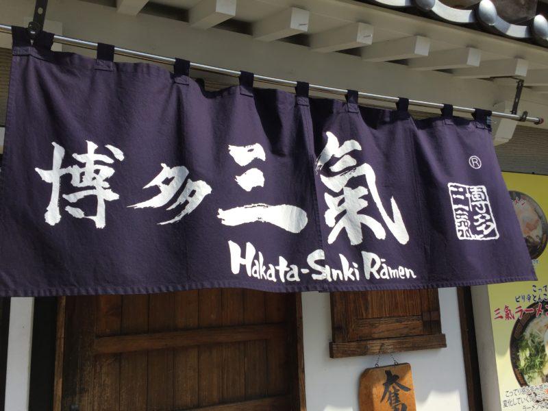 博多三氣入口前ののれん(野間店)