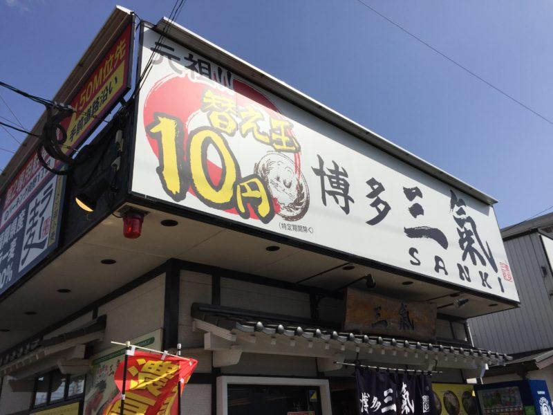 博多三氣の外観(野間店)