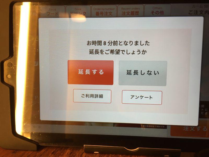 タッチパネルでの時間延長の設定画面