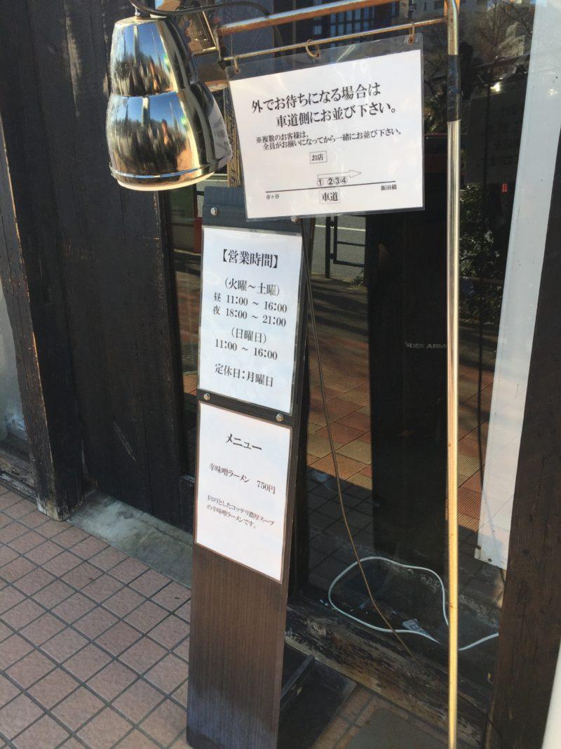 店舗入口前の注意書き