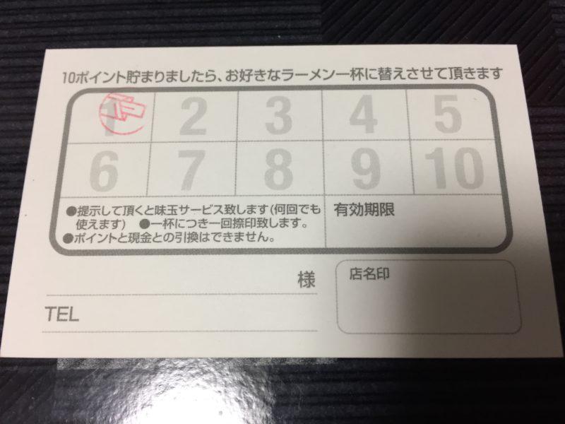 大塚屋のスタンプカード(裏)