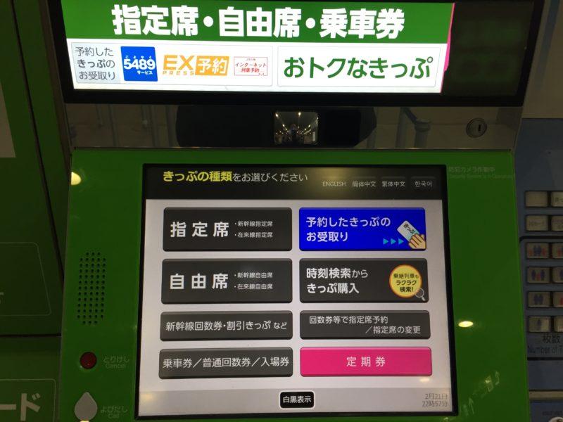 EX予約の切符受け取りが可能な券売機
