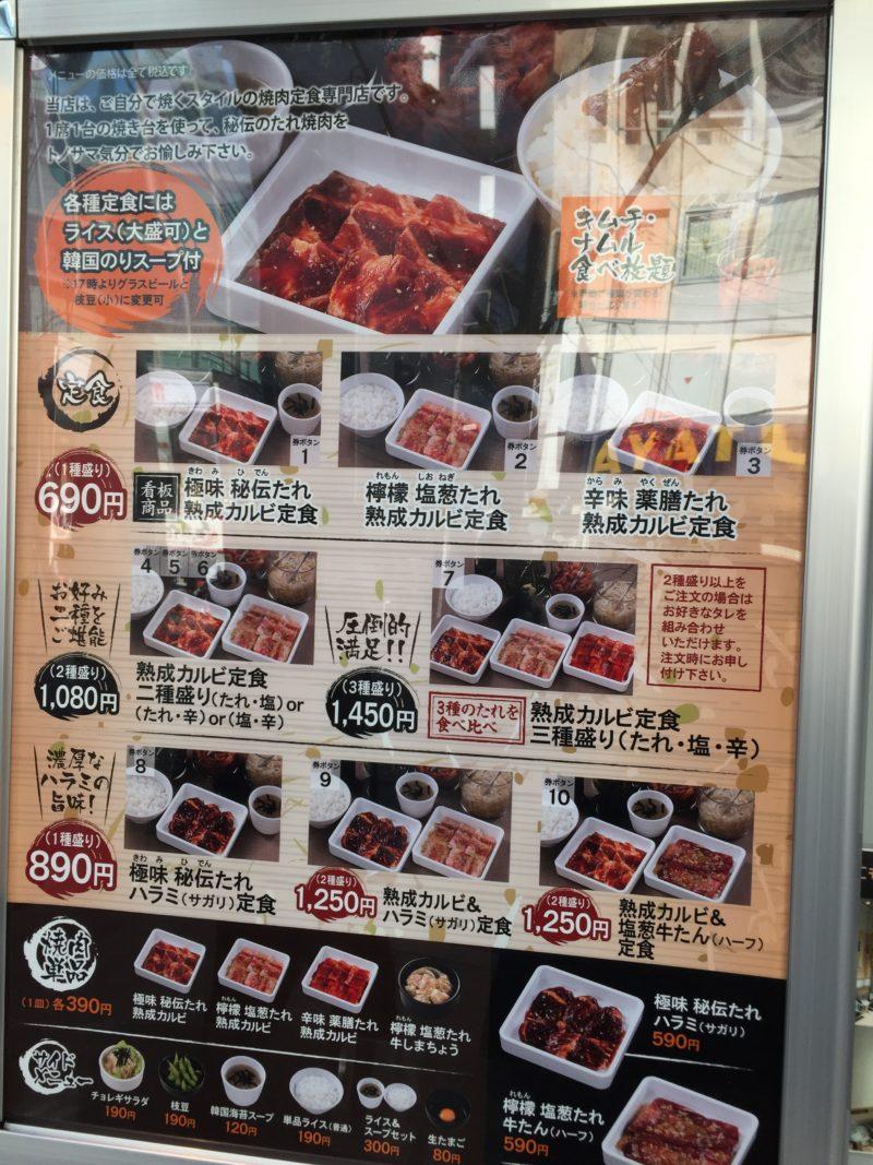 焼肉定食専門店「トノサマカルビ」のメニュー