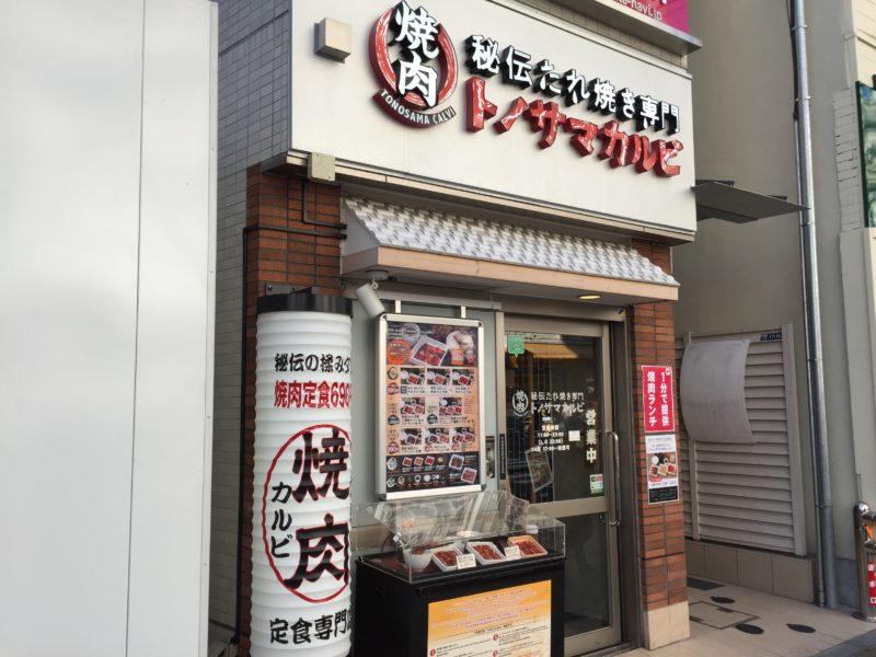 焼肉定食専門店「トノサマカルビ」の外観