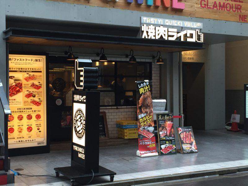 焼肉ライク新宿西口店の外観