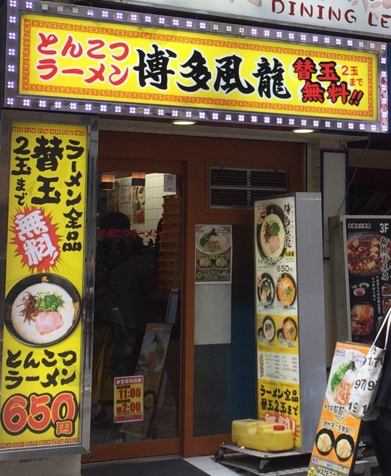 とんこつラーメン専門店「博多風龍新宿東口店」の外観