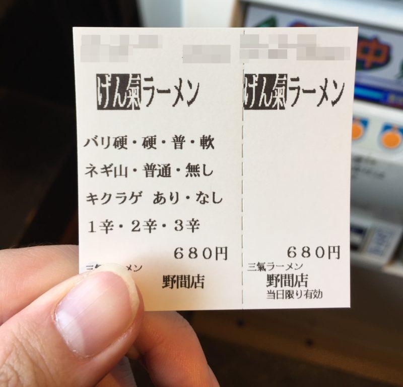 博多三氣の食券(げん氣ラーメン)