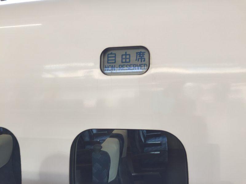 自由席車両の表示幕