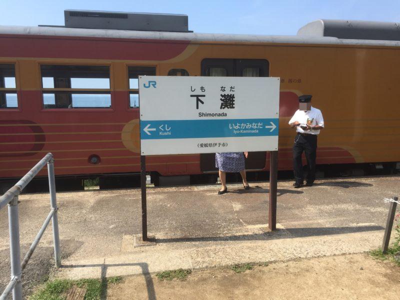 下灘駅の駅標