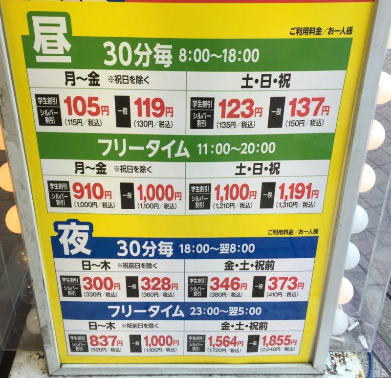カラオケ歌広場吉祥寺北口の料金表