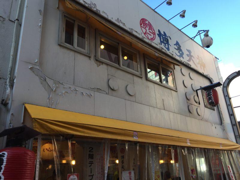 博多天神新宿直営15号店の側面外観